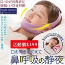 止鼾帶日本防張口呼吸張嘴睡覺矯正止鼾帶止鼾神器說夢話打呼嚕打鼾貼 源治良品