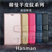 【Hanman 仿羊皮】Samsung Galaxy J6+ /J6 Plus 6吋 J610G 斜立支架皮套/側掀保護套/錢包插卡手機套-ZW