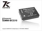 KAMERA 佳美能 P牌 DMW-BCG10 DMWBCG10 鋰電池 TZ7/ZR1/ZS7/ZS1/TZ2/TZ6/TZ26/TZ35 薪創