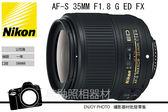 NIKON AF-S 35mm F1.8 G FX  35/1.8 人像鏡‧國祥公司貨  4/30前贈郵政禮券一千元