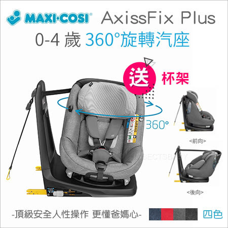 ✿蟲寶寶✿【荷蘭 MAXI-COSI】贈杯架!0-4歲 AxissFix Plus 360°旋轉新生兒成長型汽座