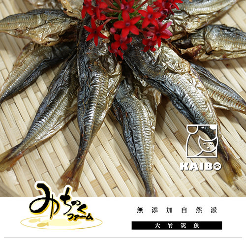 日本MichinokuFarm小竹筴魚(小包70g)