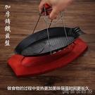 烤盤 魚形鐵板燒盤家用鯽魚鐵板烤魚盤燒烤魚盤【快速出貨】