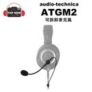[贈無線滑鼠] 鐵三角 audio-technica ATGM2 麥可風 鵝頸管設計可拆卸 電容式麥克風 公司貨