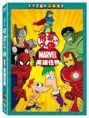 飛哥與小佛:Marvel英雄任務 DVD  【迪士尼開學季限時特價】    OS小舖