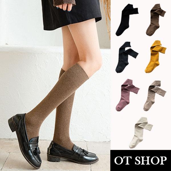 OT SHOP[現貨] 襪子 高筒襪 及膝襪 秋冬保暖 精梳棉 學院風 日系韓系復古文青 素色 七色 M1090
