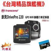 《台灣精品旗艦機》 創見DrivePro220 GPS WiFi旗艦行車記錄器-贈送16G記憶卡
