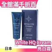 日本製 White HQ Cream 高濃度局部淨白霜 10g 重點保養精華 母親節【小福部屋】
