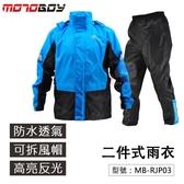 【尋寶趣】MotoBoy 多功能2件式雨衣 (輕薄款) 套裝 夜騎反光 風衣 自行車/機車/重機雨衣 MB-RJP03