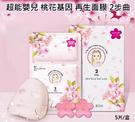 【2wenty6ix】韓國 A.by BOM 超能嬰兒保濕面膜 2步曲 (5片/盒)