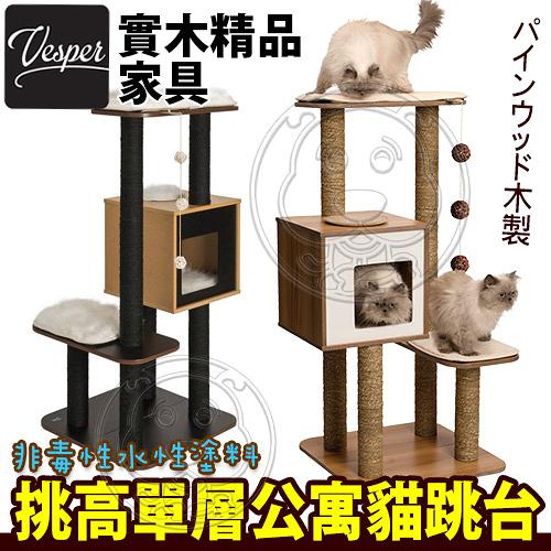 【培菓平價寵物網】加拿大HAGEN Vesper》貓用實木挑高單層公寓貓跳台-高121.5cm