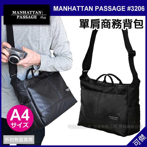 MANHATTAN PASSAGE #3206 單肩商務背包  公事包  側背包  輕巧好背 多功能 可收納iPad 可傑 日本