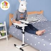 禾一木語 懶人筆記本電腦桌床上用電腦桌簡約置地移動升降床邊桌