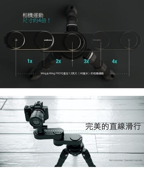 Edelkrone WING PRO 摺疊型滑軌 華曜公司貨 CNC加工鋁 移動長度40cm 承重21.7kg 便攜性