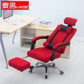 (百貨週年慶)家居電腦椅家用辦公書房遊戲電競椅職員網布轉椅可躺午休椅子wy
