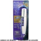 PLUS 普樂士 44-230 WH-605 智慧型滾輪修正帶 5mm紫
