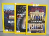 【書寶二手書T7/雜誌期刊_PLR】國家地理雜誌_160~163期間_共3本合售_21世紀雙城記等