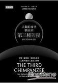 第三種猩猩:人類的身世與未來[問世20週年紀念版]