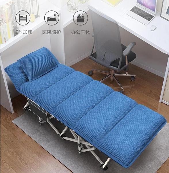 摺疊床 RESTAR瑞仕達摺疊床單人辦公室午睡床午休躺椅家用簡易YJT 暖心生活館