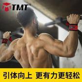 運動護具 TMT健身手套硬拉助力帶男女護腕帶力量訓練舉重護具臥推引體向上 夢藝家