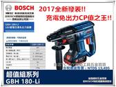 【台北益昌】單4.0 電池超值組!! BOSCH GBH 180-LI 18V鋰電 免出力 四溝 鎚鑽