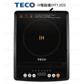 【艾來家電】【分期0利率+免運】東元微電腦智能IH電磁爐 XYFYJ020