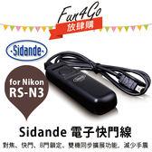 放肆購 Kamera Sidande RS-N3 MC-DC2 電子快門線 Nikon D3300 D3200 D3100 D90 P7800 P7700 D5600 D750 另售 液晶快門線