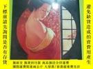 二手書博民逛書店罕見大江戸愛怨伝Y146830 八剣浩太郎 飛天出版 出版1994