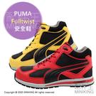 日本代購 空運 PUMA Fulltwist 安全鞋 塑鋼鞋 鋼頭鞋 工作鞋 作業鞋 高筒 耐熱 防滑 男鞋