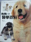 【書寶二手書T1/寵物_MCT】狗狗醫學百科_原價450_蔡盈庫
