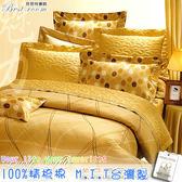 鋪棉床包 100%精梳棉 全舖棉床包兩用被三件組 單人3.5*6.2尺 Best寢飾 2257-2