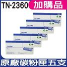 BROTHER TN-2360 原廠碳粉匣 五支