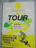 【書寶二手書T6/漫畫書_ZER】夏日車魂:環法賽百年傳奇_楊.柯萊尼
