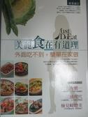 【書寶二手書T6/養生_KPF】美麗食在有道理_山之內慎一 等