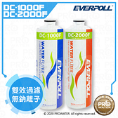 【水達人】愛惠浦科技 EVERPOLL ~DCP-3000/DCP3000守護升級全效濾芯組(DC-1000F+DC-2000F)
