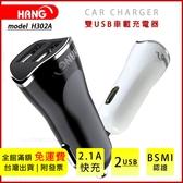 滿額免運【雙USB車載充電器】2.1A 雙孔USB 智能分流 HANG H302A 車充 插點煙孔 充電器 精品