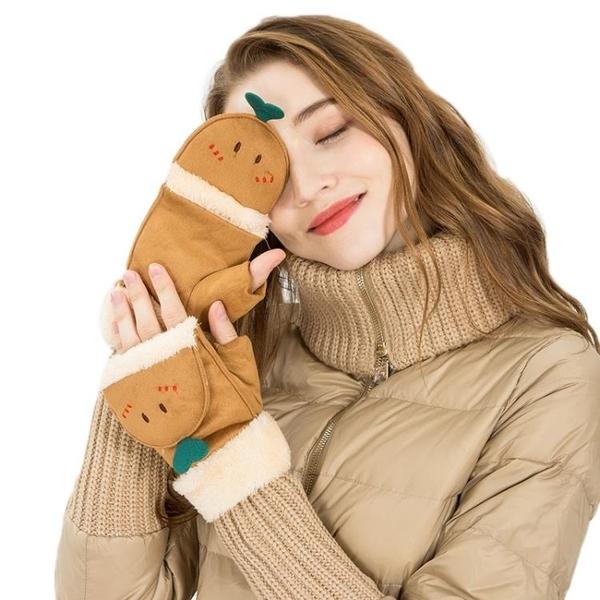 特賣促銷 冬季加厚保暖女士半指翻蓋手套韓版可愛毛絨綠豆芽學生露指手套女