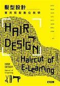 髮型設計-實用剪髮數位教學