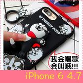 【萌萌噠】iPhone 6/6S (4.7吋) 創意立體 發聲二哈小狗保護殼 全包矽膠軟殼 手機殼  同款指環扣