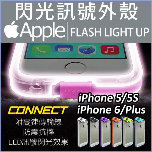 蘋果 iPhone 5/5S/SE/6/Plus 來電閃光 手機殼 高速傳輸線 透明殼 保護套 LED訊號閃光 保護殼 充電線