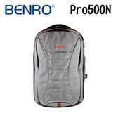 BENRO 百諾 RANGER PRO 500N 淺灰 遊俠系列雙肩攝影背包 PRO500N 可放15.6吋筆電 (勝興公司貨)