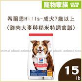 寵物家族-希爾思Hills-成犬7歲以上(雞肉大麥與糙米特調食譜)15磅(6.8kg)