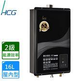 【HCG 和成】GH1655屋內數位恆溫強排熱水器16L(天然瓦斯)