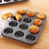 不沾6/12連圓形麥芬蛋糕模具 馬芬紙杯蛋糕模 DIY烤箱用烘焙模具 【米娜小鋪】