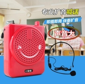 擴音器 小笑臉蜜蜂擴音器教師上課講課專用講話機喊話器講話腰掛喇叭叫賣 韓菲兒
