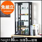 收納櫃 展示櫃 公仔櫃【X0022】直立式80cm玻璃展示櫃(黑色) MIT台灣製  完美主義