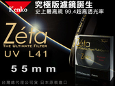EGE 一番購】KENKO Zeta UV L41 抗紫外線保護鏡,正成公司貨【55mm】