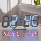 LED數字時鐘多功能3D立體鐘表現代客廳掛墻鐘床頭夜光電子ins鬧鐘