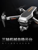 空拍機 航拍無人機4000米小型飛機航模玩具高清4k學生專業遙控飛行器三軸云臺 寶貝 免運