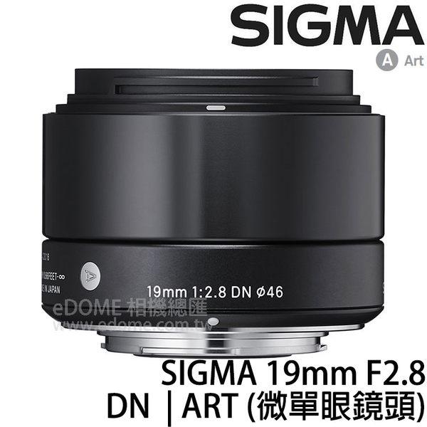SIGMA 19mm F2.8 DN ART 黑 黑色 (24期0利率 免運 恆伸公司貨三年保固) 微單眼鏡頭 適用 M4/3 M43 MFT 接環